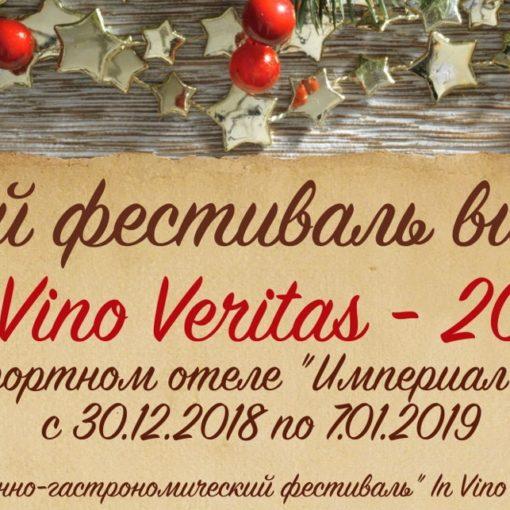 Новый Год 2019 в Ялте - Зимний фестиваль вина In Vino Veritas