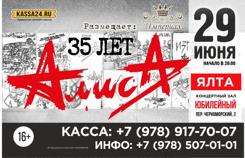 АЛИСА 35 ЛЕТ