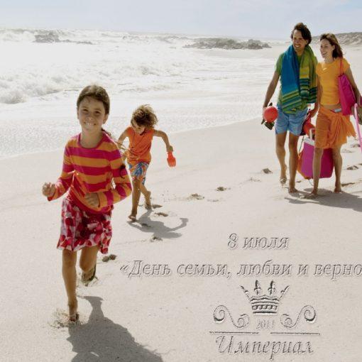 """8 июля, """"День семьи, любви и верности"""""""